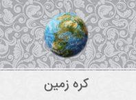 پاورپوینت کره زمین