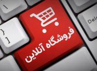 پروژه طراحی و پیاده سازی فروشگاه آنلاین (E-Shop)