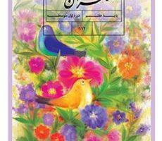 مجموعه نمونه سوالات قرآن هفتم متوسطه