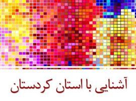 پاورپوینت آشنایی با استان کردستان
