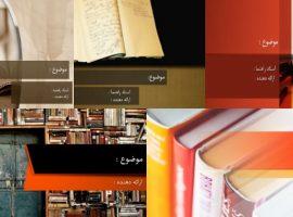 مجموعه قالب های پاورپوینت آماده برای رشته کتابداری