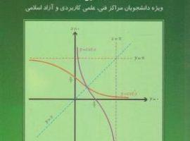 حل تمرین کتاب ریاضی عمومی ۲ کرایه چیان – ۵ فصل اول (یک در میان)