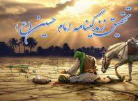 تحقیق زندگینامه امام حسین (ع)