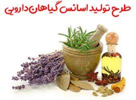 طرح تولید اسانس گیاهان دارویی