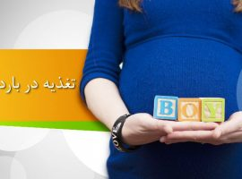پاورپوینت تغذیه در دوران بارداری