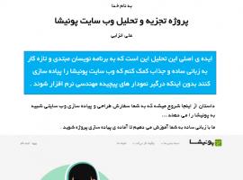 پروژه تجزیه و تحلیل وب سایت پونیشا