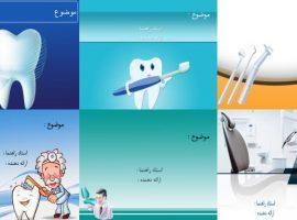 مجموعه قالب پاورپوینت آماده برای رشته دندانپزشکی