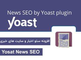 افزونه سئو اخبار و سایت های خبری – Yoast News SEO