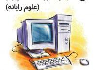 طرح تاسیس آموزشگاه کامپیوتر