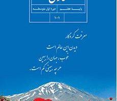 مجموعه نمونه سوالات فارسی هفتم متوسطه