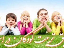 تحقیق تربیت کودکان در اسلام