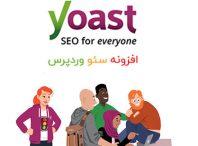 افزونه سئو وردپرس یواست پریمیوم – Yoast SEO Premium