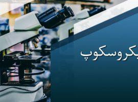پاورپوینت میکروسکوپ