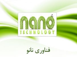 پاورپوینت نانوتکنولوژی (فناوری نانو)
