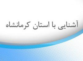 پاورپوینت آشنایی با استان کرمانشاه