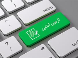 پروژه طراحی و پیاده سازی سیستم برگزاری آزمون آنلاین (E-Test)
