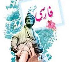 مجموعه نمونه سوالات فارسی ششم ابتدایی