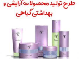 طرح تولید محصولات آرایشی و بهداشتی گیاهی