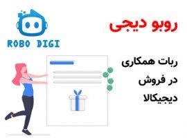 روبو دیجی – ربات همکاری در فروش دیجیکالا