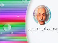 پاورپوینت زندگینامه آلبرت انیشتین