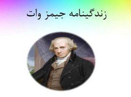 پاورپوینت زندگینامه جیمز وات