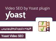 افزونه سئو ویدئو وردپرس – Yoast Video SEO