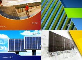 مجموعه قالب پاورپوینت با موضوع انرژی خورشیدی