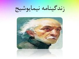 پاورپوینت زندگینامه نیما یوشیج