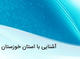 پاورپوینت آشنایی با استان خوزستان
