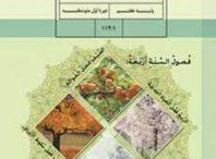 مجموعه نمونه سوالات عربی هفتم متوسطه