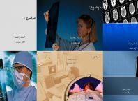 شش قالب پاورپوینت آماده برای رشته رادیولوژی