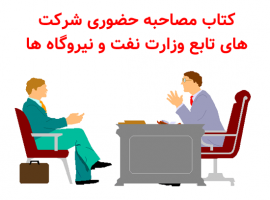 کتاب مصاحبه حضوری شرکت های تابع وزارت نفت و نیروگاه ها