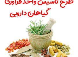 طرح تاسیس واحد فرآوری گیاهان دارویی