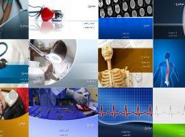 مجموعه قالب های پاورپوینت آماده برای رشته پزشکی