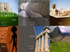 مجموعه قالب های پاورپوینت آماده برای رشته های باستان شناسی و تاریخ