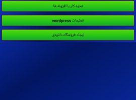 برنامه اندروید آموزش وردپرس و طراحی سایت فروشگاهی