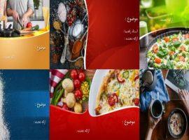 مجموعه های قالب پاورپوینت با موضوع مواد غذایی