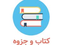 ترجمه فارسی کتاب مهندسی مخازن هیدروکربوری طارق احمد (Tarek Ahmad)