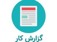 گزارش کارآموزی حسابداری بانک (قسمت امور مالی)