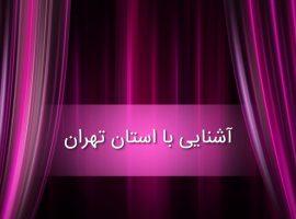 پاورپوینت آشنایی با استان تهران