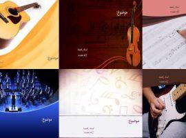 شش قالب پاورپوینت آماده برای رشته موسیقی