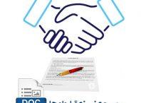 مجموعه نمونه قرارداد های فارسی و انگلیسی