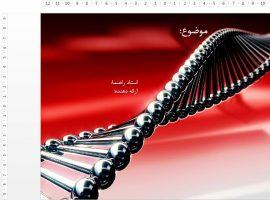 قالب پاورپوینت آماده ژنتیکی