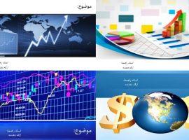قالب پاورپوینت آماده زیبا مدیریت مالی