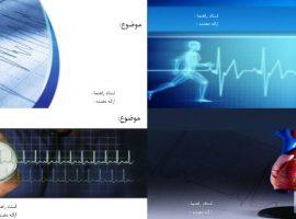 چهار قالب پاورپوینت آماده پزشکی (قلب)