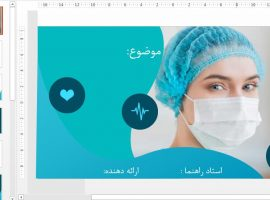 قالب پاورپوینت حرفه ای پزشکی (کرونا)