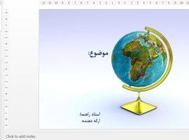 قالب پاورپوینت جغرافی و کره زمین