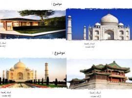 چهار قالب پاورپوینت زیبا برای معماری