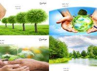 چهار قالب پاورپوینت زیبا محیط زیست