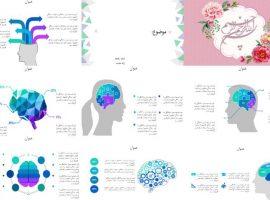 قالب پاورپوینت متحرک روانشناسی (هوش)